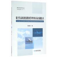 航空发动机视情维修管理中的寿命预测技术