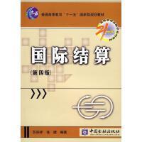 国际结算(第四版) 苏宗祥,徐捷 编著 9787504948281 中国金融出版社【直发】 达额立减 闪电发货 80%城