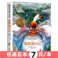 [任选5本35元]尼尔斯骑鹅旅行记 儿童文学美绘典藏版 小学生课外阅读经典儿童文学