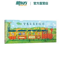 出发吧,费迪南:坐着火车去探险 少儿探险冒险故事中文绘本 锻炼想象力勇气幽默勇敢亲子游戏 新东方童书