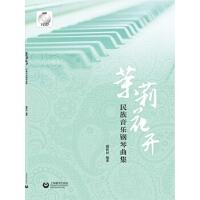 【正版现货】茉莉花开――民族音乐钢琴曲集 戴树屏 9787544470506 上海教育出版社