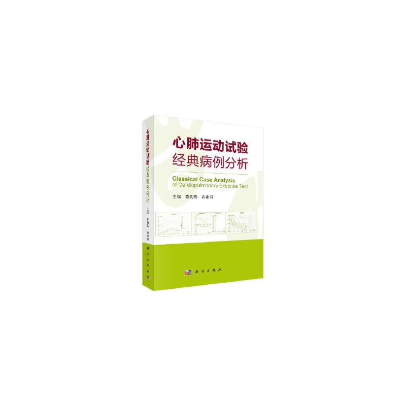 【全新直发】心肺运动试验经典病例分析 陈韵岱,石亚君 9787030615787 科学出版社