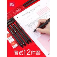 得力考试涂卡答题卡2B铅笔考试笔自动铅笔电脑涂卡笔高考2比铅笔