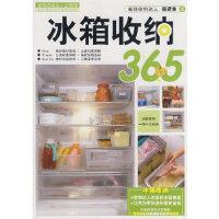 冰箱收纳365杨贤英9787538440119吉林科学技术出版社