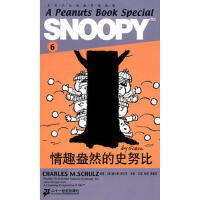 【二手旧书9成新】 SNOOPY史努比双语故事选集 6 情趣盎然的史努比 (美)舒尔茨 原著,王延,杜鹃,徐敏佳 97