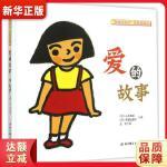 爱的故事 (日)山本直英,(日)和歌山静子,王伦 北京科学技术出版社 9787530477526