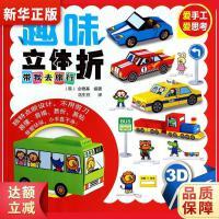 趣味立体折 带我去旅行 (韩)金德基著,花生豆 机械工业出版社 9787111450207 新华正版 全国85%城市次