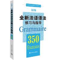 全新法语语法350练习与指导(初级)(全新法语语法350练习与指导) J.巴迪,I.格利 上海译文出版社 978753