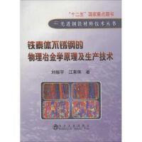 铁素体不锈钢的物理冶金学原理及生产技术\刘振宇 江来珠
