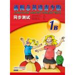 新概念英语青少版同步测试(1B)(配CD)