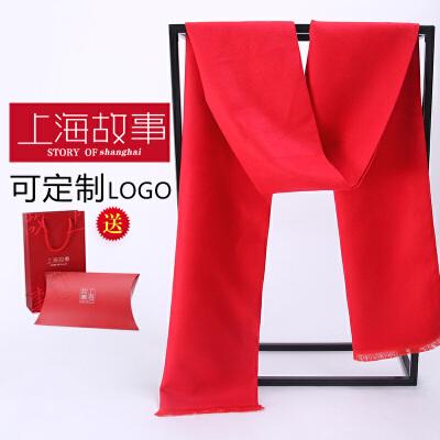 上海故事大红色围巾定制logo年会男女通用本命年中国红围巾女冬季
