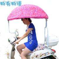 物有物语 电动车遮阳伞 夏季脚踏摩托电瓶车折叠遮雨棚防晒挡风罩透明雨蓬西瓜伞