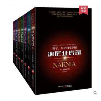 纳尼亚传奇 全译本 典藏礼套