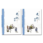 史记故事--讲好中国故事系列丛书(上下册)