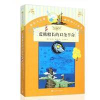 蓝熊船长的13条半命 瓦尔特莫尔斯 蓝熊船长的十三条半命 书 无删减中文版 当代儿童文学课外阅读畅销书籍 幻想冒险小说