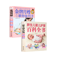 【正版直发】坐月子婴儿护理百科全书(2册) 陈宝英 9787536484467 四川科技出版社