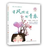 有风吹过的青春--青春暖时光系列丛书 一路开花 9787548827627 济南出版社