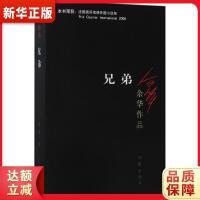 兄弟:余华作品,被誉为中国的弥尔顿《失乐园》。荣获法国国际信使外国小说奖 余华 作家出版社