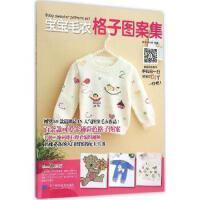 【全新直发】宝宝毛衣格子图案集 张翠,依可爱 主编