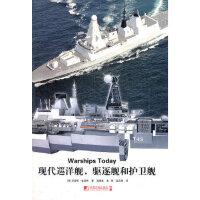 现代巡洋舰驱逐舰和护卫舰(英)查恩特中国市场出版社9787509206973