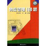 物来管理180题 张永岳,方晨 9787806276754 东方出版中心