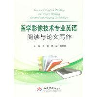 医学影像技术专业英语阅读与论文写作
