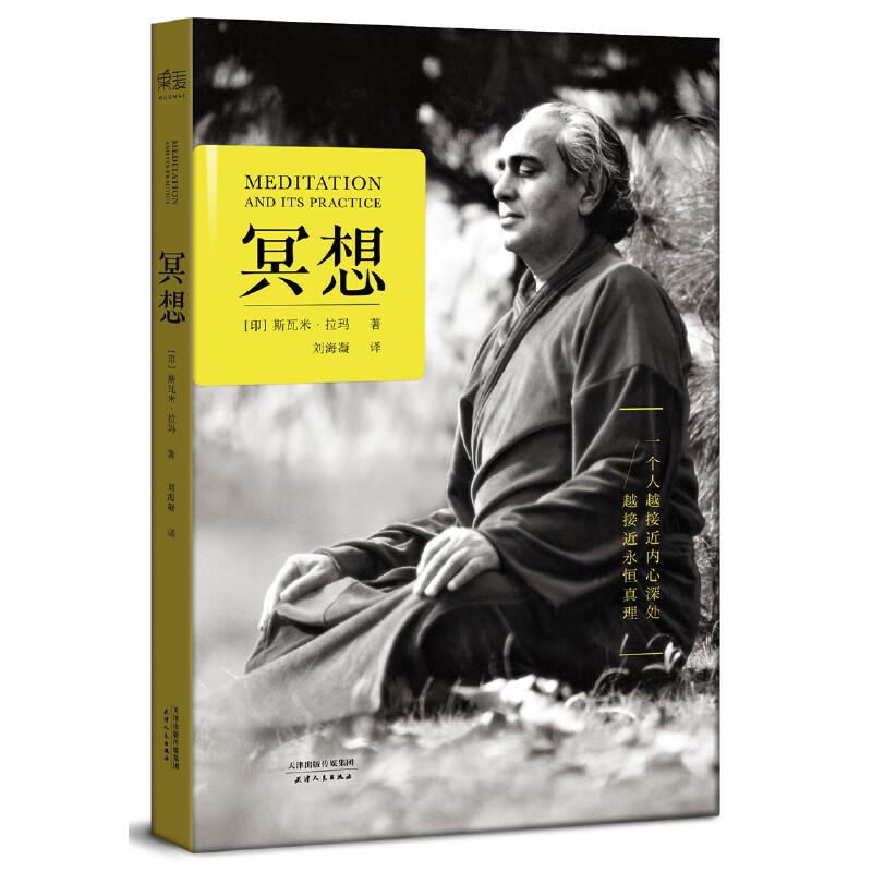 """冥想(20世纪传奇瑜伽大师斯瓦米拉玛简体中文译作) 20世纪传奇瑜伽大师斯瓦米拉玛首部简体中文译作,""""一个人越接近内心深处,越接近永恒真理""""。"""