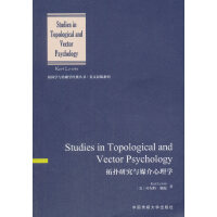 拓扑研究与媒介心理学