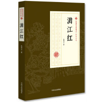 满江红(民国通俗小说典藏文库・张恨水卷)