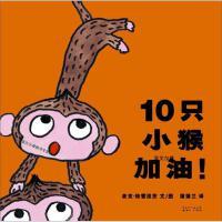 10只小猴加油【正版图书,品质无忧】