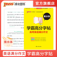 【2020现货】pass绿卡图书 学霸高分字帖 高考英语满分作文 衡水体字帖 高中英语字帖
