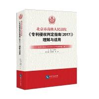 北京市高级人民法院《专利侵权判定指南(2017)》理解与适用 (平装)