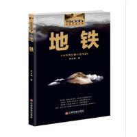 地铁 甘正伟 9787504763228 中国财富出版社[爱知图书专营店]