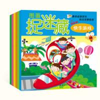 6册全套童书图画捉迷藏精华版 儿童3-6岁益智游戏书极限视觉挑战找东西的书隐藏的图画大本男女孩 专注力训练书逻辑思维智