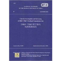 GB 50548-2010 330kV~750kV架空输电线路勘测规范 [英文版]