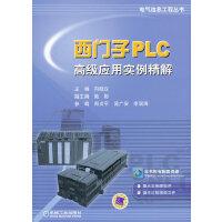 【正版二手书旧书 8成新】西门子PLC高级应用实例精解 向晓汉  机械工业出版社 9787111293040