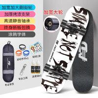 20190706203407206滑板初学者男女生青少年儿童公路抖音双翘四轮滑板车