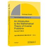 逆问题的数学理论导论 第2版(德)Andreas Kirsch(A. 基尔施)世界图书出版公司978751920267