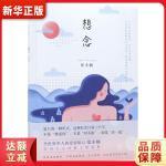张小娴:想念 张小娴 北京十月文艺出版社 9787530215265