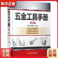 五金工具手册(第2版) 古新,刘胜新