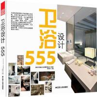 【包邮】 卫浴设计555 徐宾宾 9787214074737 江苏人民出版社