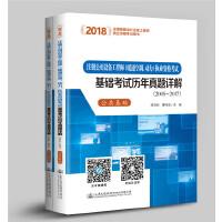 2018注册公用设备工程师(暖通空调、动力)执业资格考试基础考试历年真题详解(2005~2017)