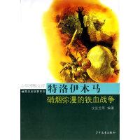 特洛伊木马:硝烟弥漫的铁血战争
