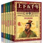 中华上下五千年全套6册 写给儿童的中国历史故事书籍小学生版 少儿8-9-12岁彩图 三四五年级史记历史读物图书课外青少