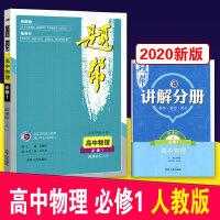 2020新版 题帮高中物理必修一人教版 高一必修1物理RJ版 必刷题物理必修1 高一上册物理辅导提分资料 梓耕书系