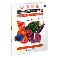 我爱乐理 音乐理论简单学2 琳娜昂著 9787559801647 广西师范大学出版社