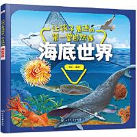 让孩子着迷的第一堂自然课――海底世界