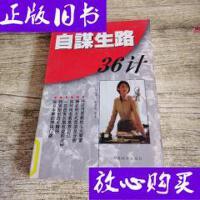 [二手旧书9成新]自谋生路36计 /刘文革 山西经济出版社