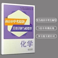 2020南京市中考原题分类详解与模拟卷 化学 中考复习资料书 南京出版社
