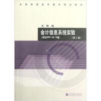 会计信息系统实验(第3版)(用友ERP-U8 72版) 汪刚 高等教育出版社 9787040352733 『新华书店